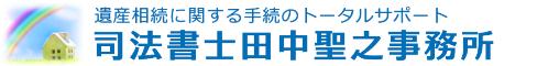 司法書士田中事務所