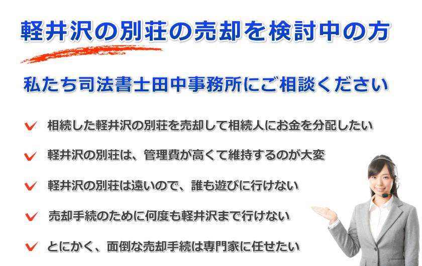 相続した軽井沢の別荘の売却