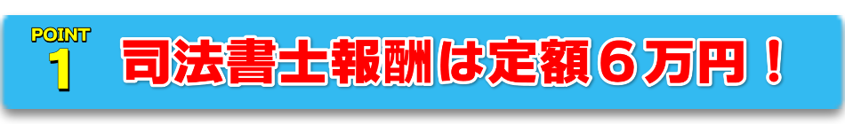 相続登記 定額6万円