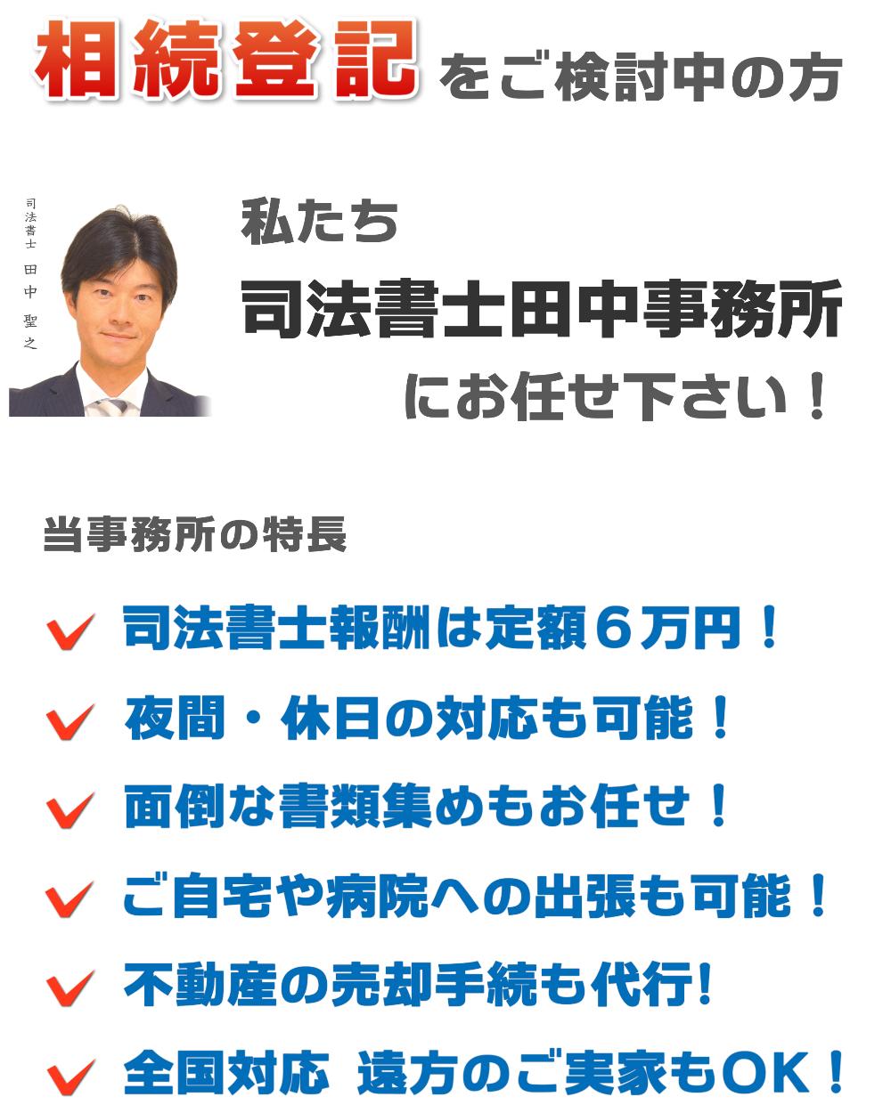 相続登記司法書士田中事務所